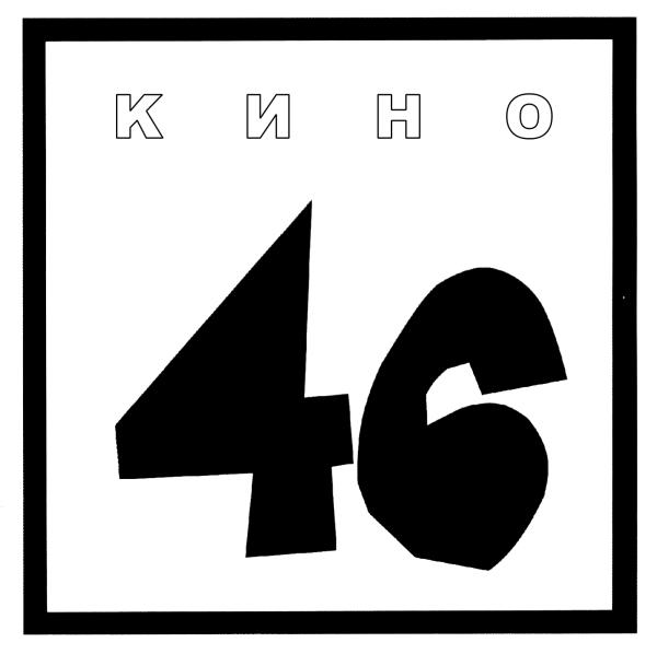 Кино – 46