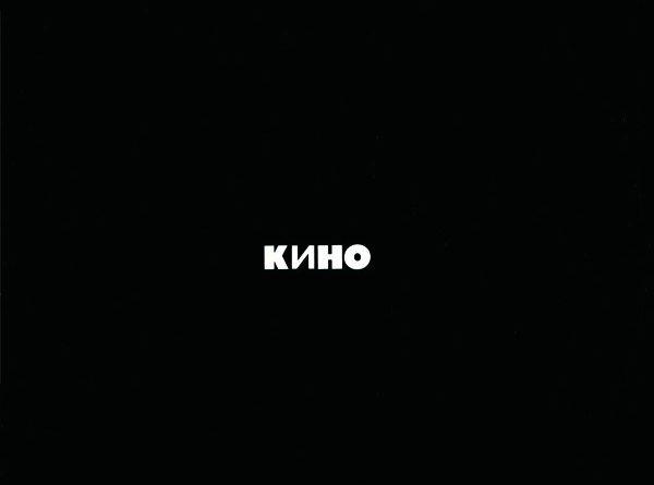 Кино – Чёрный Альбом