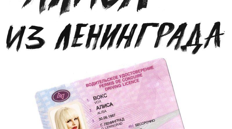 Алиса Вокс – Алиса из Ленинграда