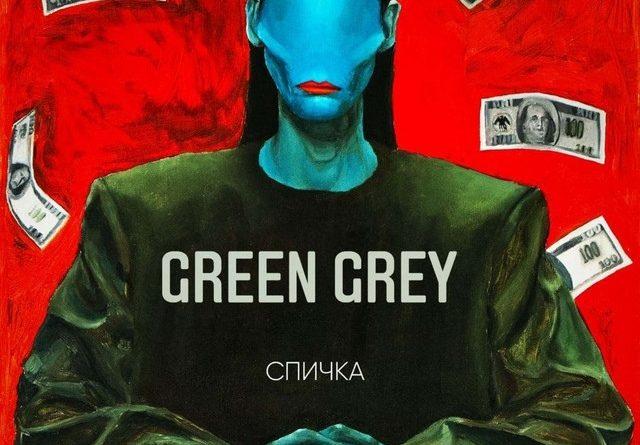 Green Grey – Спичка